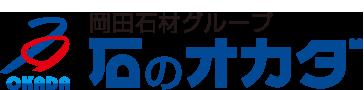 広島県福山市をはじめ広島県東部のお墓専門の石材店「石のオカダ」